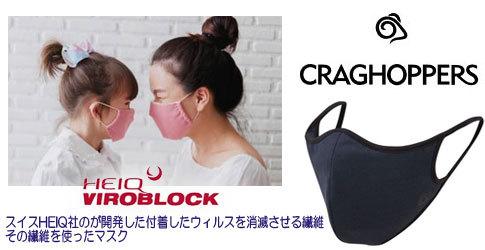 抗ウイルス 抗菌特性 マスク CRAGHOPPERS クラグホッパーズ HEIQ Viroblock Face Cover ウィルス対策 洗えるマスク 洗濯可能 メンズ・レディース兼用