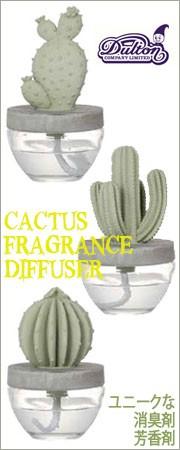 DULTON ダルトン CACTUS FRAGRANCE DIFFUSER カクタス 消臭剤 フレグランス