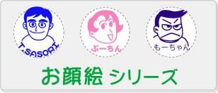golhan_お顔絵イラストシリーズ