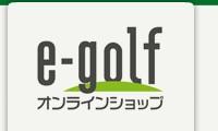 e-golfオンラインショップ