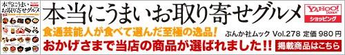 横浜みやげ・神奈川銘菓・横浜磯子風月堂