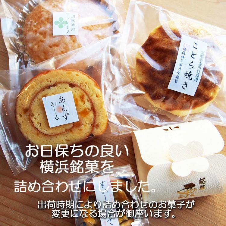 横浜銘菓 横浜みやげ 磯子風月堂