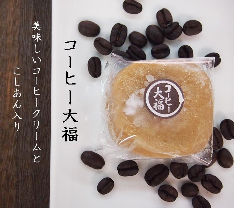 コーヒー大福 磯子風月堂