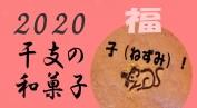 干支の和菓子 横浜和菓子 磯子風月堂