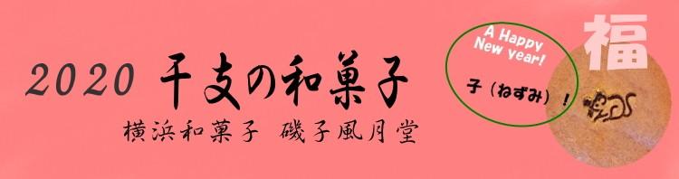 2019 お年賀 干支 横浜みやげ 磯子風月堂