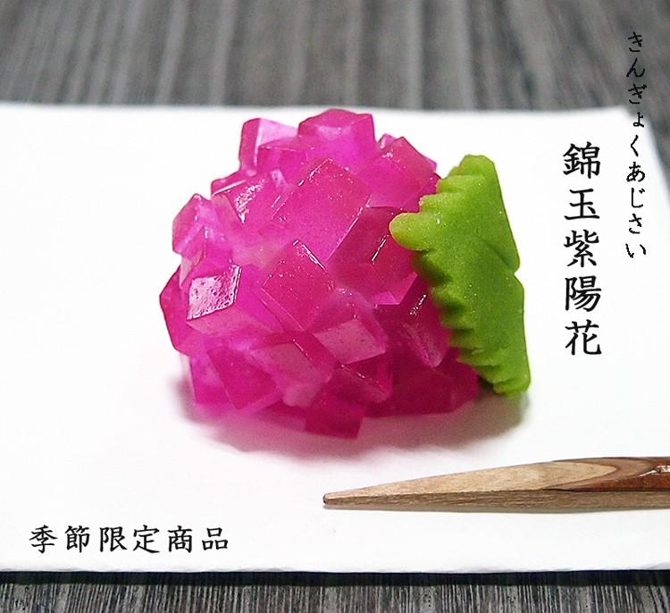 紫陽花 あじさい 練り切り 錦玉 和菓子 磯子風月堂