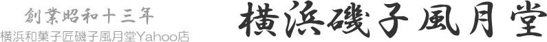 横浜和菓子匠磯子風月堂yahoo店