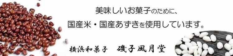 国産米・国産小豆使用 横浜和菓子磯子風月堂