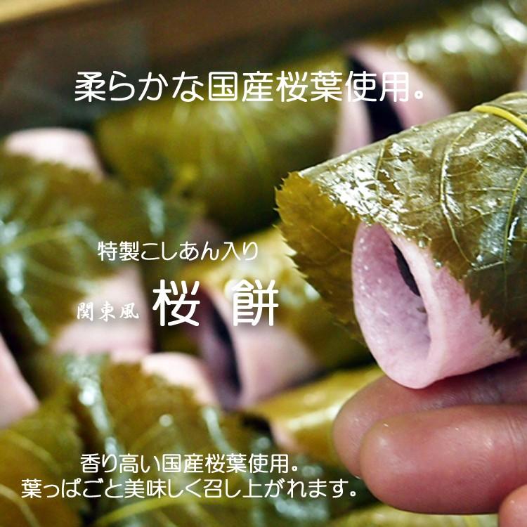 国産桜葉使用 さくら餅 通販 磯子風月堂