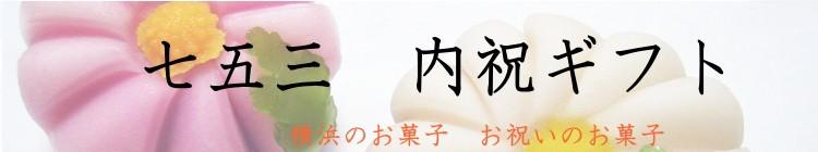 七五三 内祝 横浜みやげ 横浜磯子風月堂