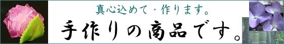 真心込めて手作りします。横浜磯子風月堂