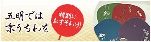 五明では京うちわを特別におすそわけ!