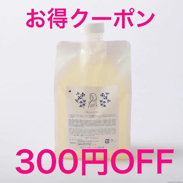 ごもシャンプーヤフー店限定。3,600円以上のお買い物で、300円オフ!!