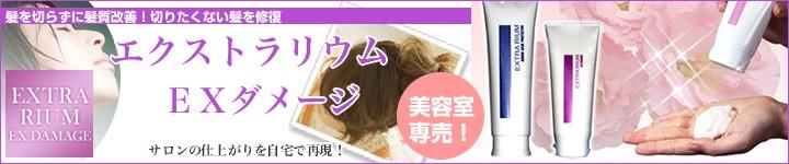エクストラリウム EXダメージ お得な業務用が人気!髪を切らずに髪質改善!自宅でサロンの仕上がりを