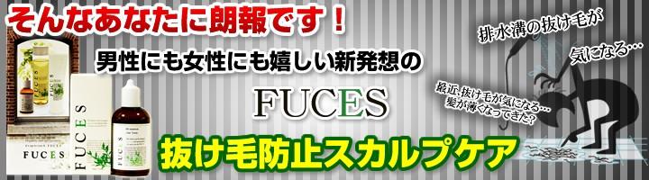 フーチェ FUCES 育毛業界トップクラスの生薬配合! 髪と頭皮に優しいノンシリコン処方