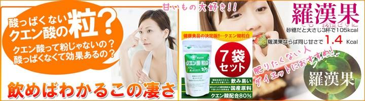 ダイエットに美容に健康管理に クエン酸