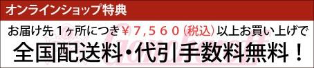オンラインショップ特典 お届け先1ヶ所につき¥5,400(税込)以上お買い上げで全国配送料・代引手数料無料!