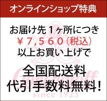 オンラインショップ特典 お届け先1ヶ所につき¥7,560(税込)以上お買い上げで全国配送料・代引手数料無料!