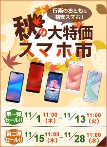 https://shopping.c.yimg.jp/lib/goo-simseller/bn_2018autumn_220300.jpg