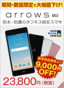 arrowsM03特価