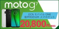 moto g7 本体 + OCN モバイル ONE スマホセット 音声契約必須