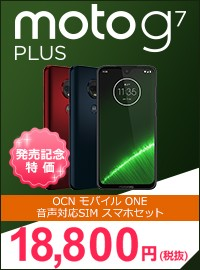 moto g7 plus 本体 + OCN モバイル ONE スマホセット 音声契約必須 発売記念特価 6/24 11:00まで