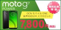 moto g7 power 本体 + OCN モバイル ONE スマホセット 音声契約必須 発売記念特価 6/24 11:00まで
