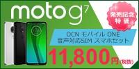 moto g7 本体 + OCN モバイル ONE スマホセット 音声契約必須 発売記念特価 6/24 11:00まで