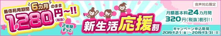 2年間ずっと1.280円(税抜)〜!!最低利用期間6ヶ月のまま 新生活応援割