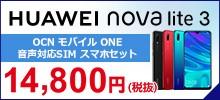 HUAWEI nova lite 3 本体 + OCN モバイル ONE スマホセット 音声契約必須
