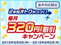 2年間おトクがつづく!毎月320円(税抜)割引キャンペーン