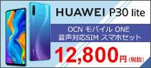 HUAWEI P30 lite 本体 + OCN モバイル ONE スマホセット 音声契約必須