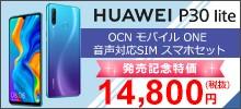 HUAWEI P30 lite 本体 + OCN モバイル ONE スマホセット 音声契約必須 発売記念特価 6/10 11:00まで