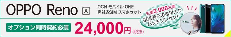 OPPO Reno A本体+OCN モバイル ONEスマホセット 音声契約必須 OCNでんわかけ放題オプション+マイセキュア同時契約必須 発売記念特価 11/5 11時まで