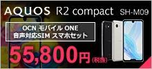 AQUOS R2 compact SH-M09 本体 + OCN モバイル ONE スマホセット 音声契約必須