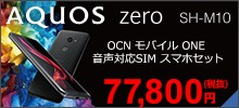 AQUOS zero SH-M10 本体 + OCN モバイル ONE スマホセット 音声契約必須