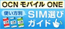OCNモバイルONE 使い方別 SIM選びガイド