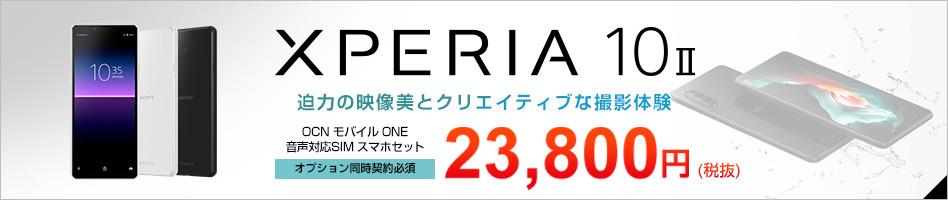 Xperia 10 II