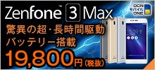 ZenFone3 Max(ZC520TL)