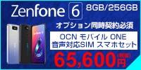 ZenFone 6 6GB/256GB 本体 + OCN モバイル ONE スマホセット 音声契約必須 OCNでんわかけ放題オプション+マイセキュア同時契約必須