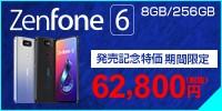 ZenFone 6 8GB/256GB 本体 + OCN モバイル ONE スマホセット 音声契約必須 発売記念特価 9/24 11:00まで