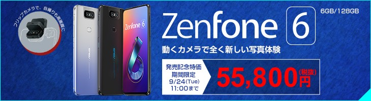 ZenFone 6 6GB/128GB 本体 + OCN モバイル ONE スマホセット 音声契約必須 発売記念特価 9/24 11:00まで