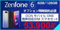 ZenFone 6 6GB/128GB 本体 + OCN モバイル ONE スマホセット 音声契約必須