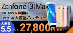 ZenFone 3 Max (ZC553KL) 5.5インチ