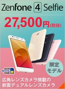 ZenFone4Selfie