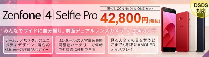 ZenFone4SelfiePro