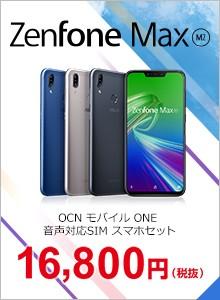 ASUS ZenFone Max (M2) (ZB633KL) 本体 + OCN モバイル ONE スマホセット 音声契約必須