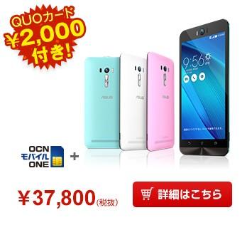 ZenFone2 Selfie