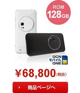 ZenFone 2 (ZE551ML) 32GB(RAM4GB)