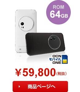 ZenFone 2 (ZE551ML) 64GB(RAM4GB)